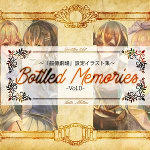 【電子書籍版・C97新刊】Bottled Memories Vol.0
