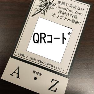 AЯZ次回新譜収録オリジナル楽曲を決める投票券