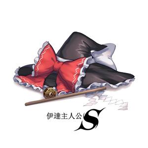 【NEW】伊達主人公S【CD・パッケージ版】