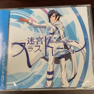 迷宮フラストレーション【CD・パッケージ版】