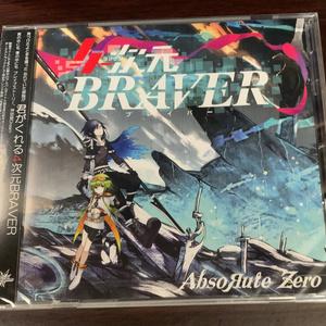 4次元BRAVER【CD・パッケージ版】