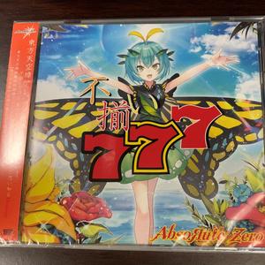 不揃い777【CD・パッケージ版】