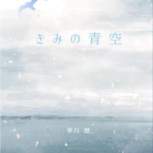 きみの青空