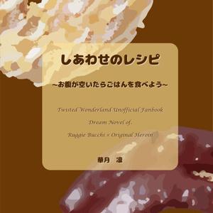 《スマートレター発送》しあわせのレシピ ~お腹が空いたらごはんを食べよう~【twst ラギー・ブッチ夢小説本】