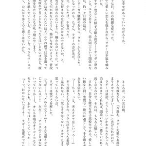 【ユアドリ2無配エアペーパー】Happiest Midnight (ラギ監)【ラギー・ブッチ誕生日記念】