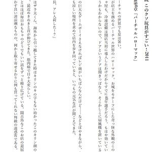 小説 このクソ玩具がすごい!2011