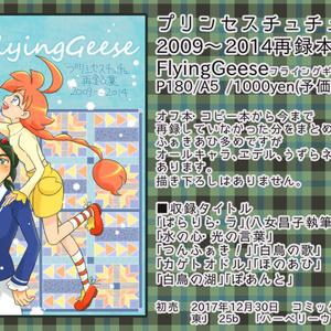 再録本「Flying Geese」
