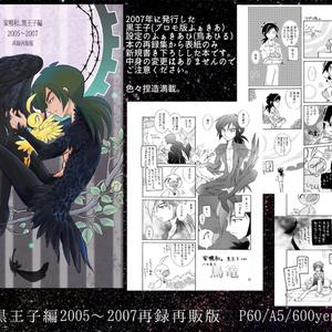 家鴨和。黒王子編2005~2007再録再販版