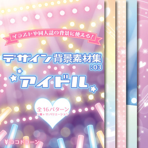 デザイン背景素材集:03 アイドル