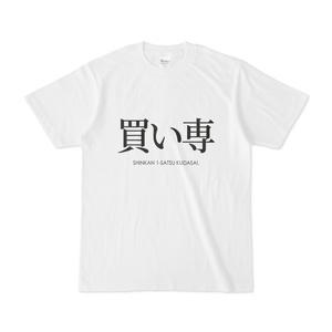 買い専Tシャツ