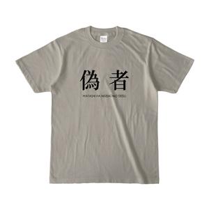 偽者Tシャツ