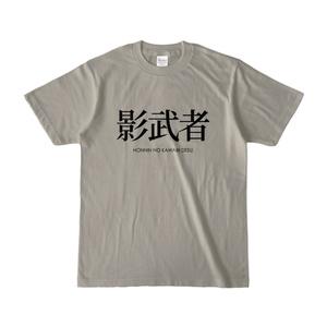影武者Tシャツ
