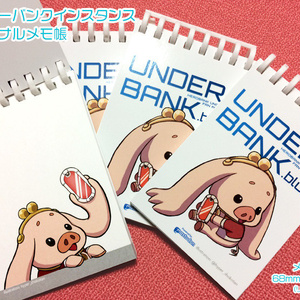 【UNDER-BANK.blue】ブーチョッキンメモ帳