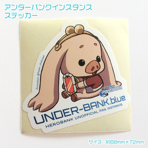 【UNDER-BANK.blue】ブーチョッキンステッカー