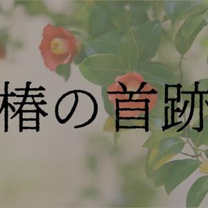 【クトゥルフ神話TRPGシナリオ】椿の首跡
