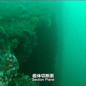沈船陸奥 -Shipwreck MUTSU-