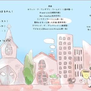 ひびみか世界旅行後編オリジナル・サウンドトラック