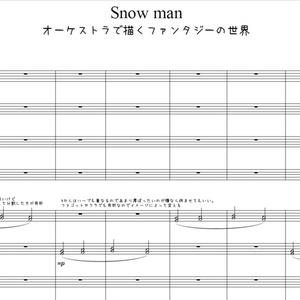 オーケストラで描くファンタジーの世界 001「Snow man」