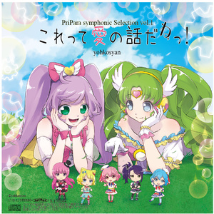 プリパラオーケストラアレンジCD【これって愛の話だねっ!】