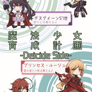魔法少女育成計画 -Deicide Side Ⅰ-
