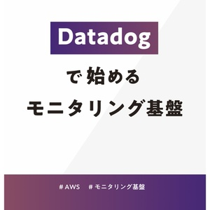 【電子版】Datadogで始めるモニタリング基盤