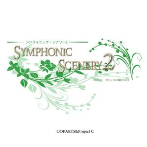 Symphonic Scenery 2 ~ 仮想RPG オリジナル・サウンドトラック ~ MP3 DL版