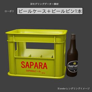 ビール瓶+ラック