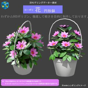 花 フラワーポット