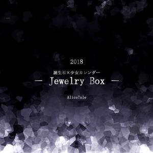 2018誕生石×少女カレンダー『- Jewelry Box -』