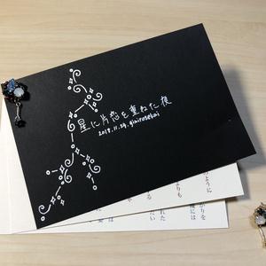 清安イメージ星空アクセサリー