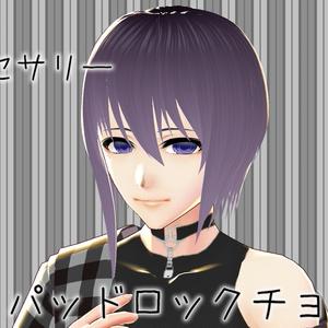 【無料版あり!】VRoid用テクスチャ パッドロックチョーカー【改変可】