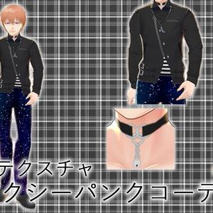 【VRoid用メンズ向けテクスチャ】ギャラクシーパンクコーデ【改変可】