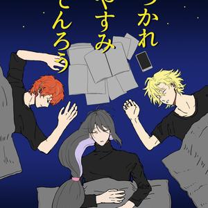 おつかれおやすみまてんろう