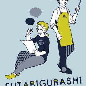 FUTARIGURASHI