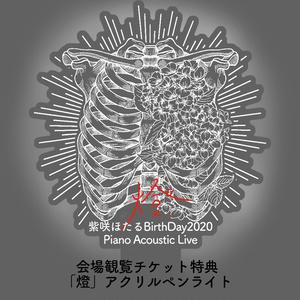BD2020「燈」アクリルペンライト