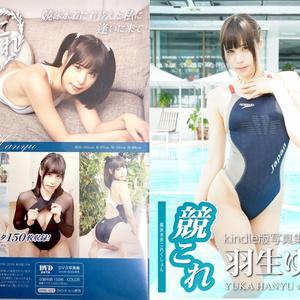 超高画質デジタル写真集【競泳これくしょんVol2】