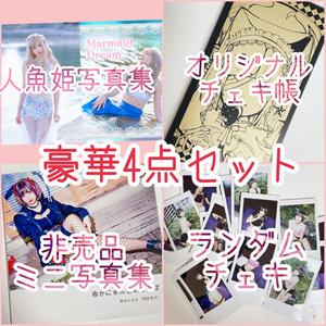 【特別企画】ゆかにゅん初心者セット【ラスト3セット!】