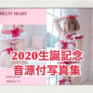 【通販限定特典付き】音源CD付写真集【MELTY HEART】