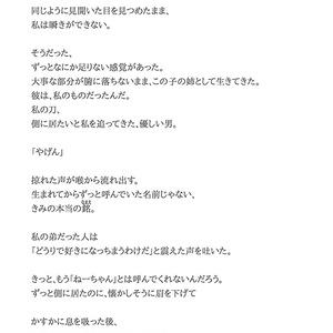 【TCK!】セットのみ(同人誌以外)