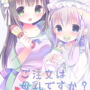 【C93新刊】ご注文は母乳ですか?