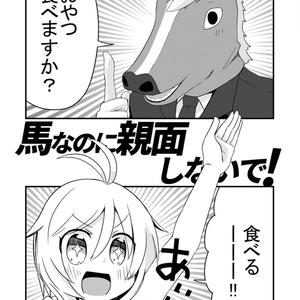 馬なのに親面しないで!(PDF)