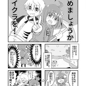 【再録+@】マイクラ日記帳SPECIAL~実録本~(倉庫から発送)