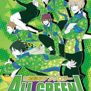 三橋高校アンソロジー ALL GREEN!