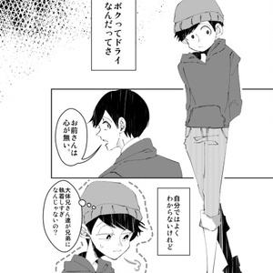 恋スルバケモノ