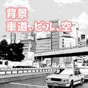 【漫画素材】【背景】ビルと車道の風景