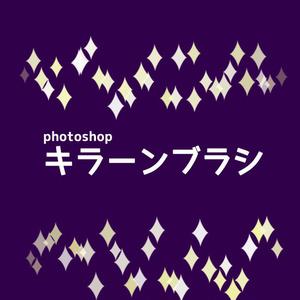 【素材】キラーンブラシ(photoshop)