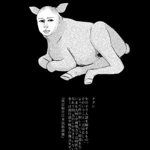 【読切漫画PDF】「鬼を語れば」45ページ