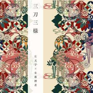 三刀三様 左文字×女審神者 小説