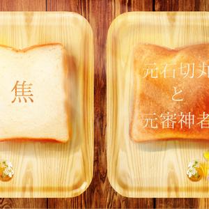 焦 パン屋石切丸×女審神者 転生パロ