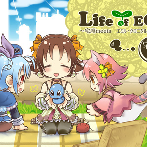 Life of ECO~宅庵 meets エミル・クロニクル・オンライン~ ダウンロードカード&ポストカードセット